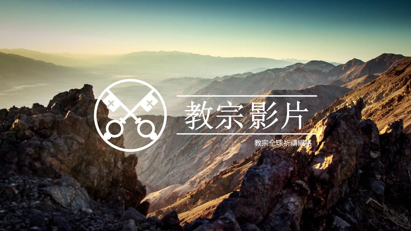 二月 : 尊重天主的創造