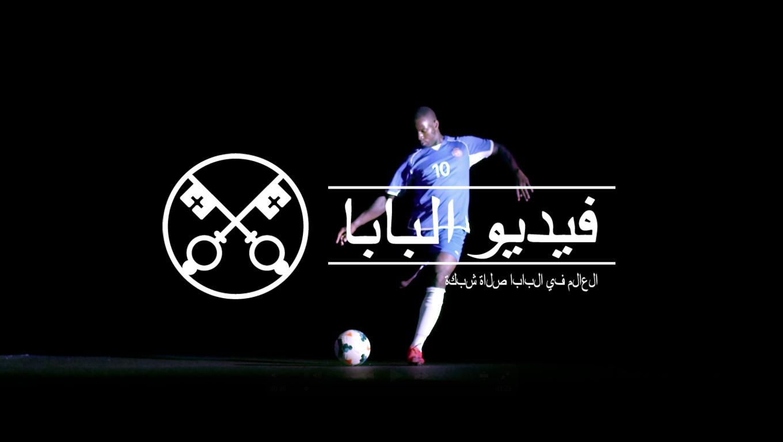 الرياضة، ثقافة تلاقي