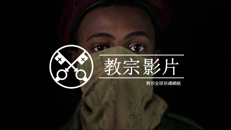 十二月 : 為終止兒童士兵