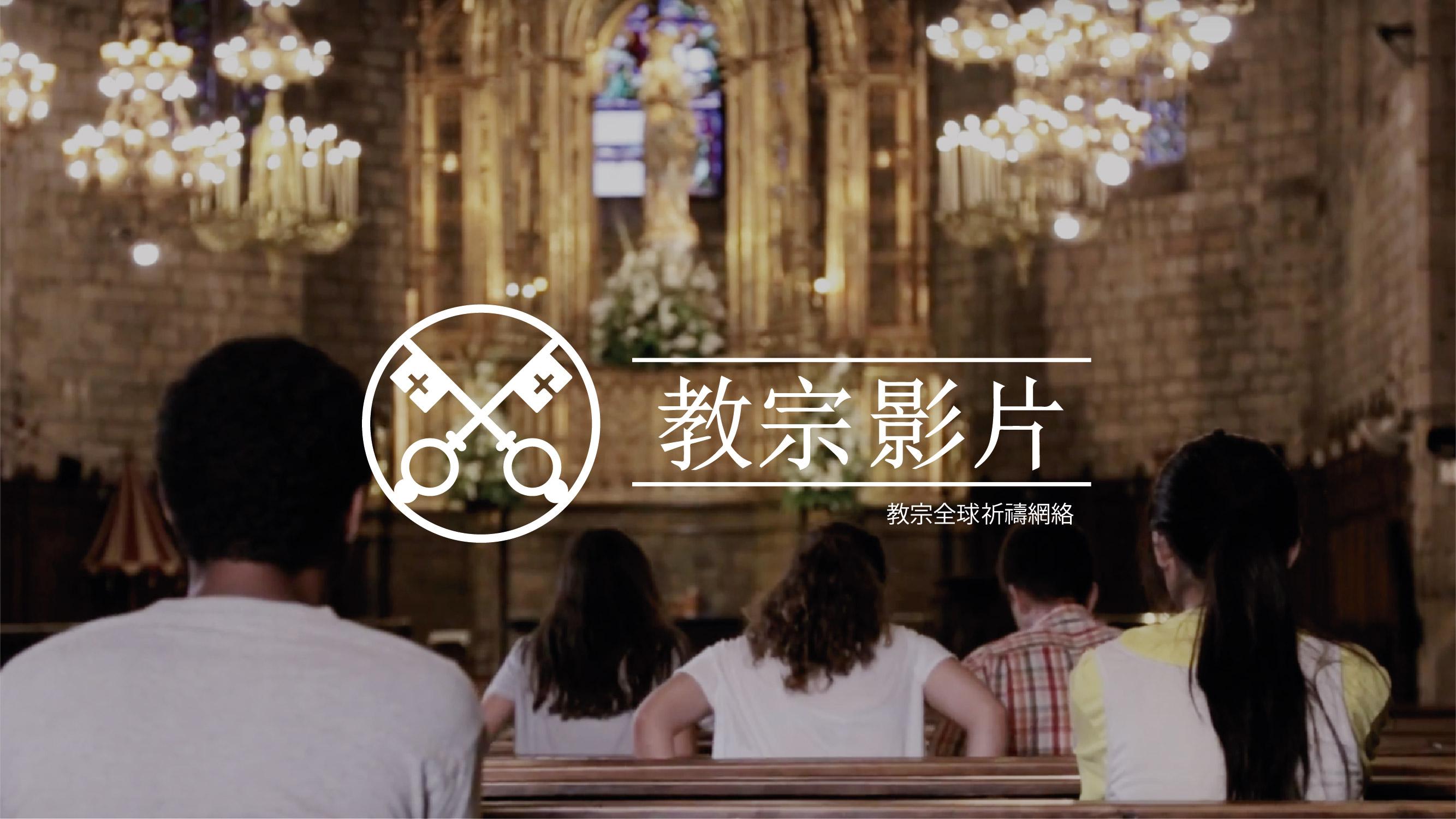 九月 : 願堂區傳播信仰