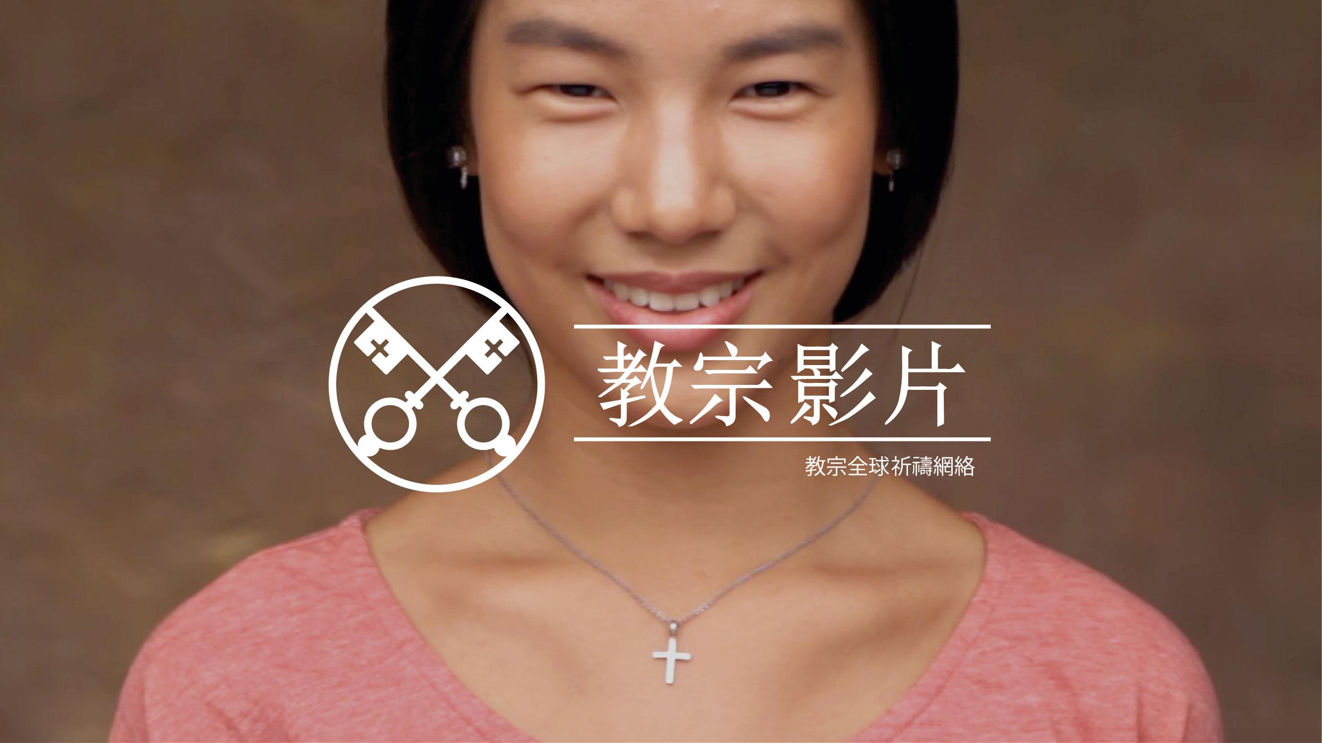 十一月 : 在亞洲為福音作見證