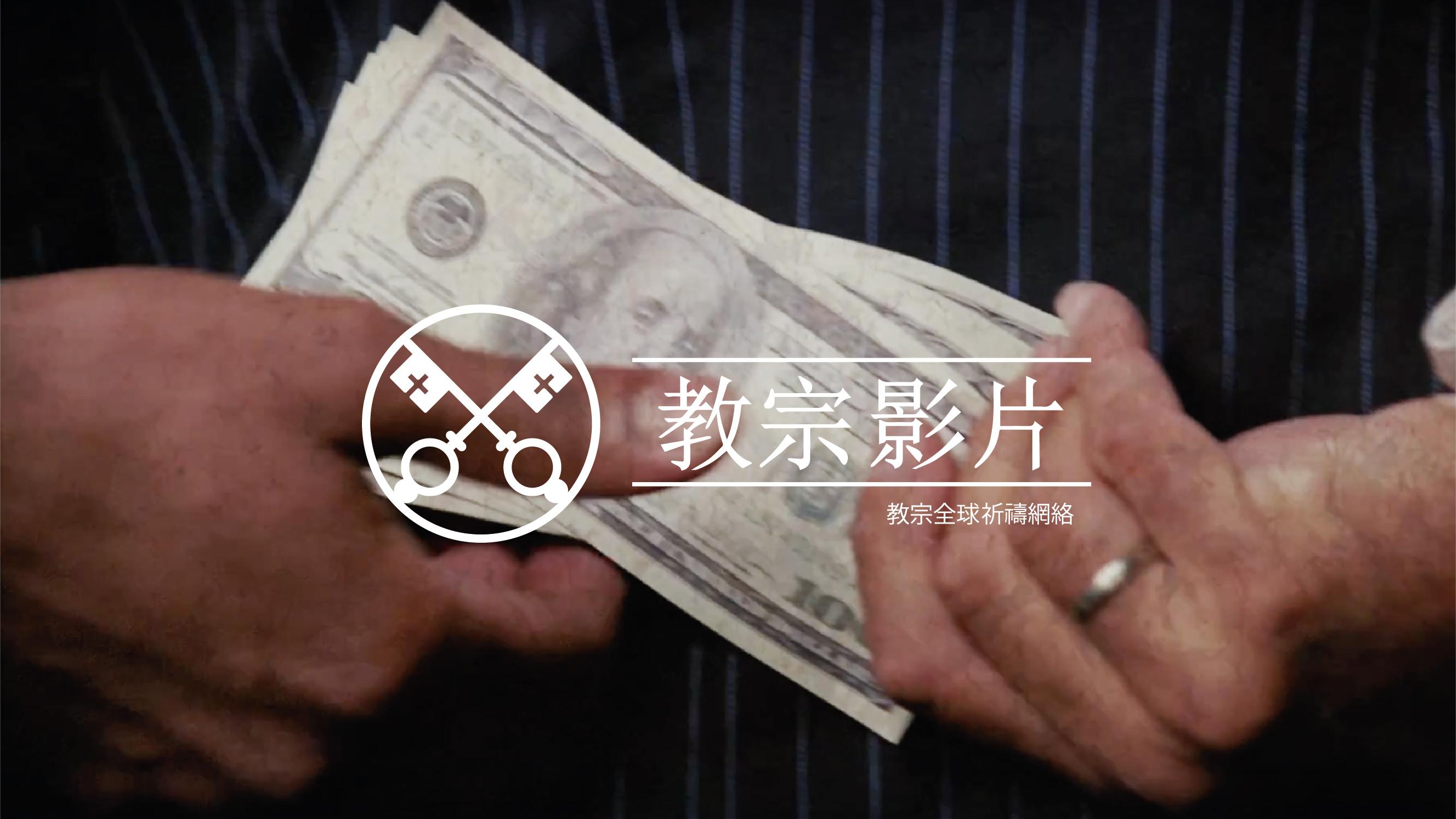 二月 : 向貪腐說「不」