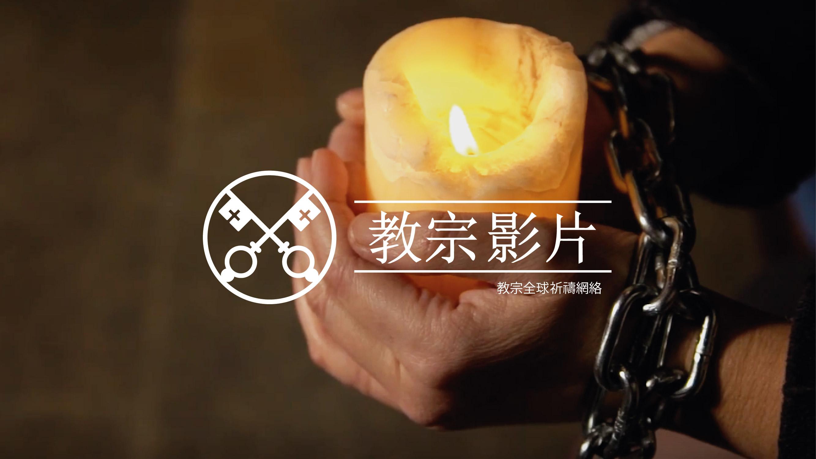 一月 : 為在亞洲的少數宗教信徒