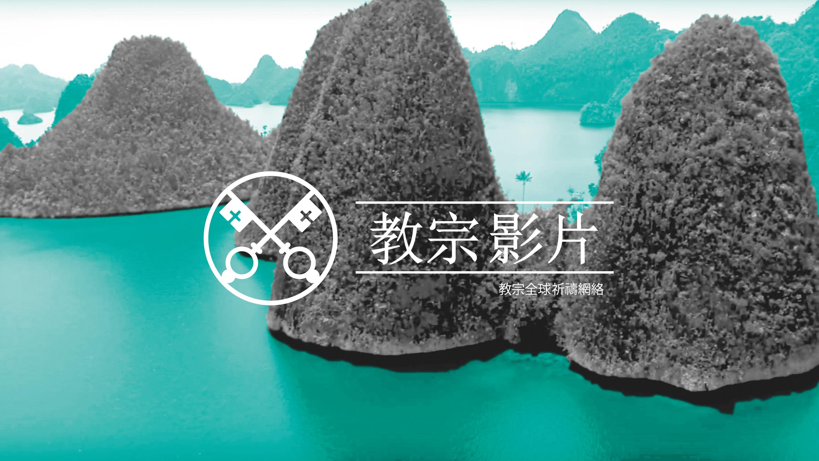 九月 : 為保護海洋  [擴展版]