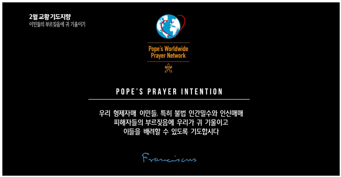2월 : 교황님의 기도지향-이민들의 어려움에 귀 기울입시다