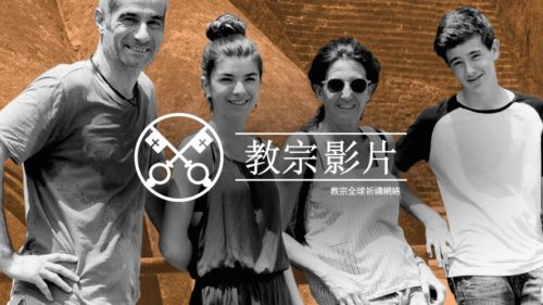 Official Image TPV 7 2020 CN TRAD - 教宗影片 - 為我們的家庭