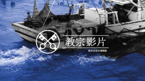 Official Image TPV 8 2020 CN TRAD - 教宗影片 - 為海事界