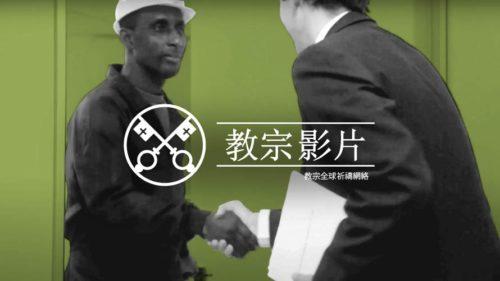 Official Image - TPV 9 2020 CN TRAD - 教宗影片 - 為尊重地球資源