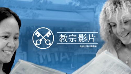 Official Image - TPV 10 2020 CN TRAD - 教宗影片 - 婦女在教會內擔任領導職務