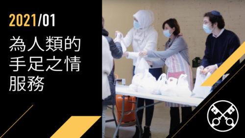 Official Image TPV 1 2021 CN TRAD - 教宗影片 - 為人類的手足之情服務