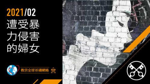 Official Image TPV 2 2021 CN TRAD - 教宗影片 - 遭受暴力侵害的婦女