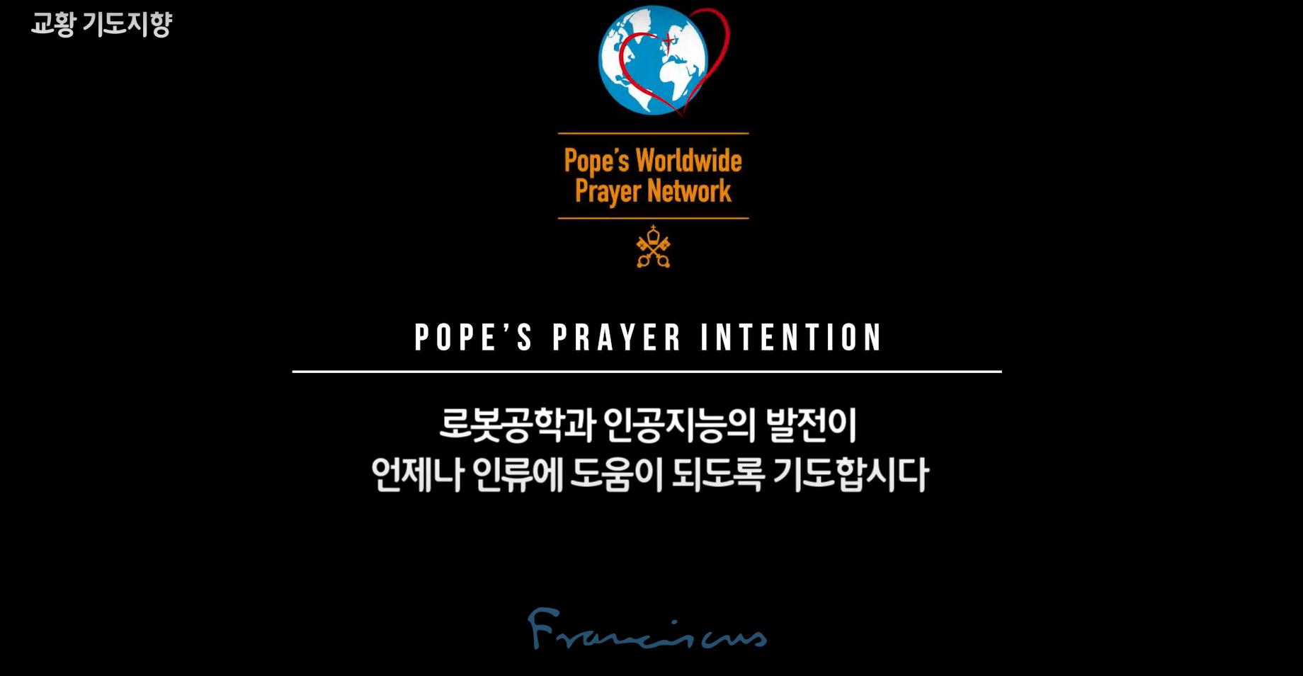 교황 기도지향 2020년 11월