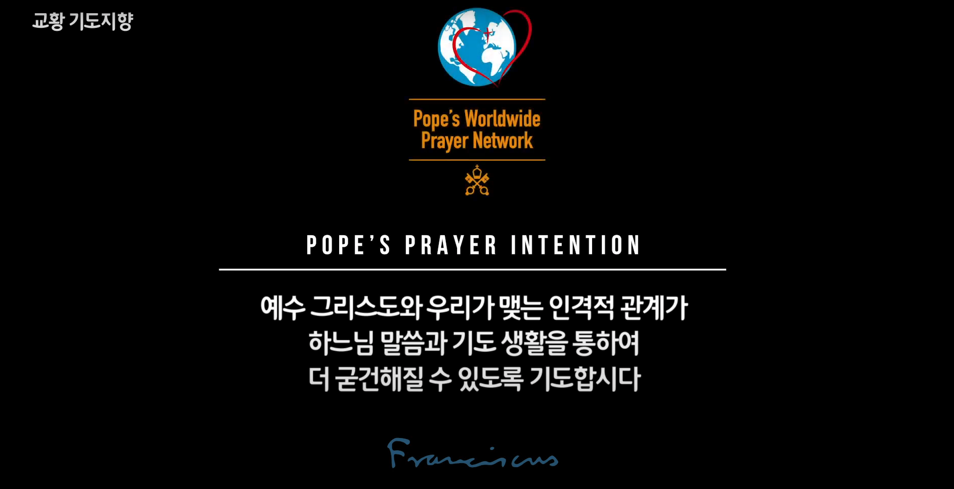 교황 기도지향 2020년 12월