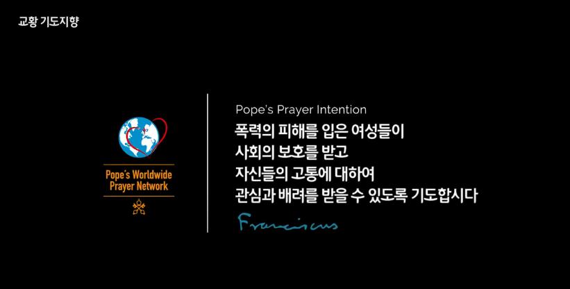 교황 기도지향 2021년 2월
