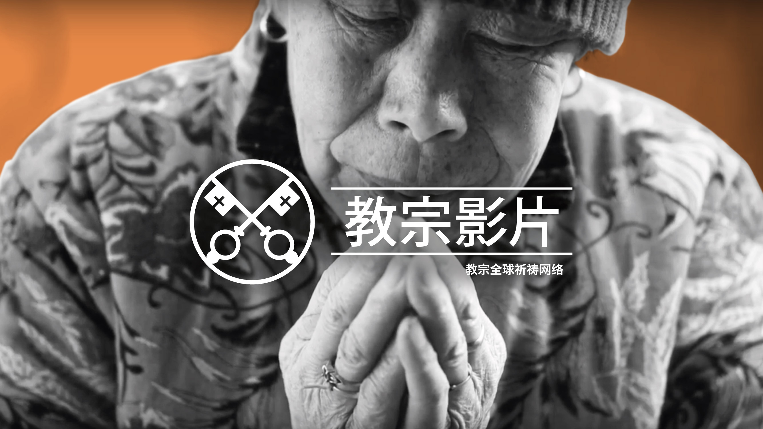 3月:为中国的天主教徒