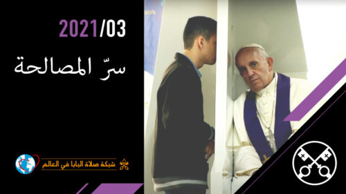 Official Image TPV 3 2021 AR - سرّ المصالحة