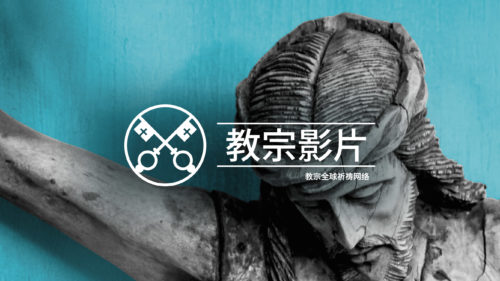 Official Image - TPV 6 2020 CN SIMP - 教宗影片 - Compassion for the world