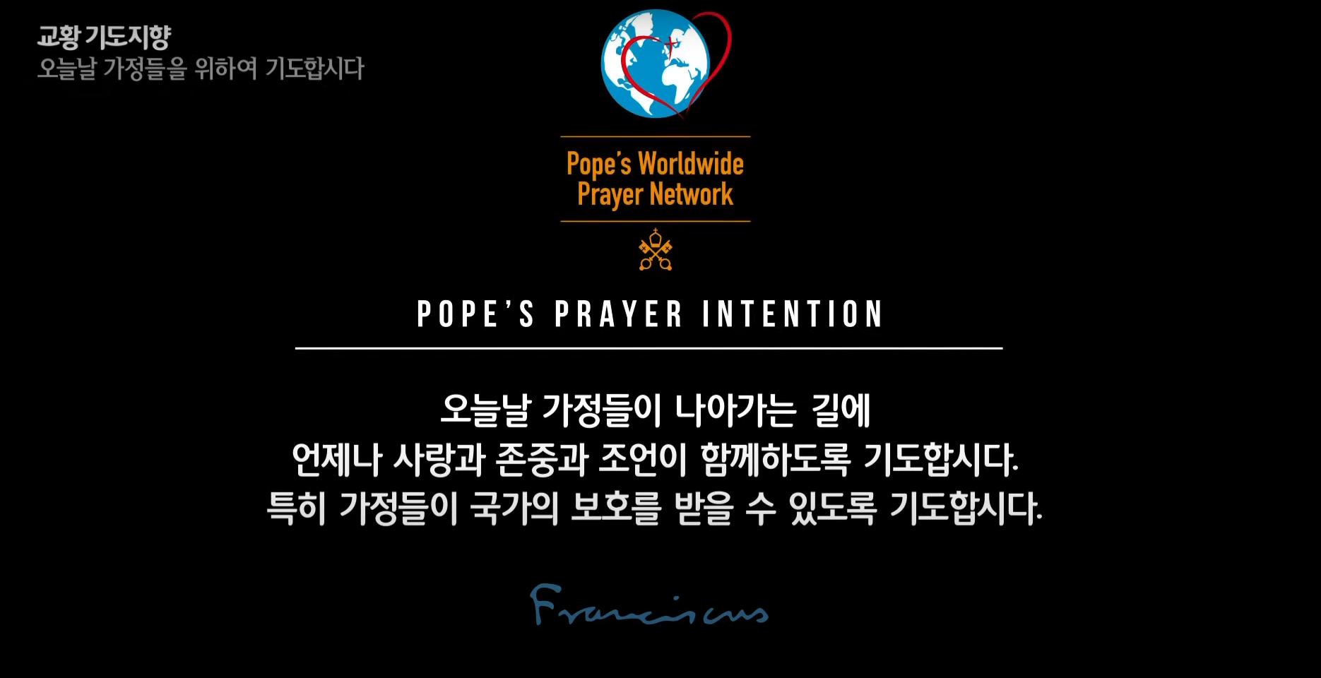7월 : 오늘날 가정들을 위하여 기도합시다
