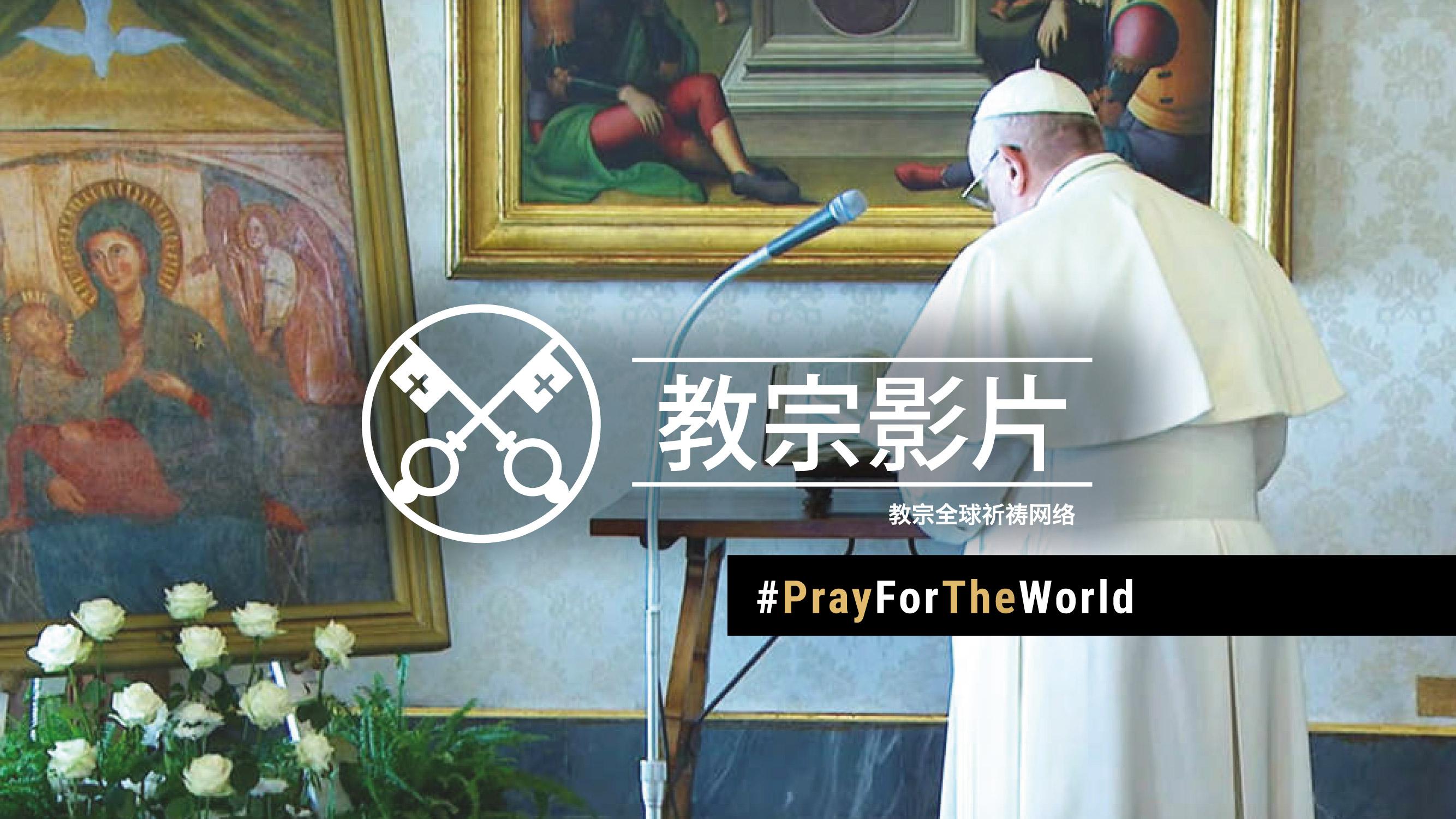 3月:为世界祈祷