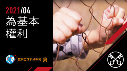 Official Image - TPV 4 2021 CN TRAD - 為基本權利