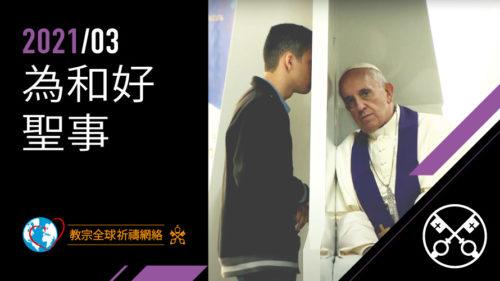 Official Image TPV3 2021 - CN TRAD - 為和好聖事