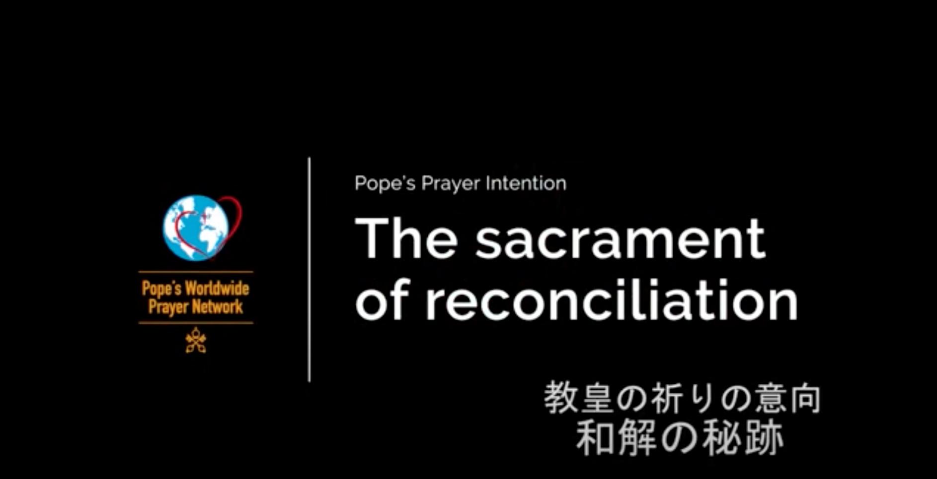 3月 | の祈りの意向「和解の秘跡」
