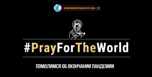 Помолимся об окончании пандемии