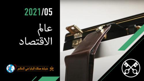 Official Image - TPV 5 2021 AR - عالم الاقتصاد