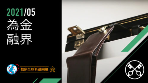 Official Image - TPV 5 2021 CH TRAD - 為金融界