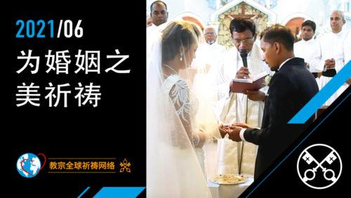 Official Image TPV 6 2021 - CN SIMP - 为婚姻之美祈祷