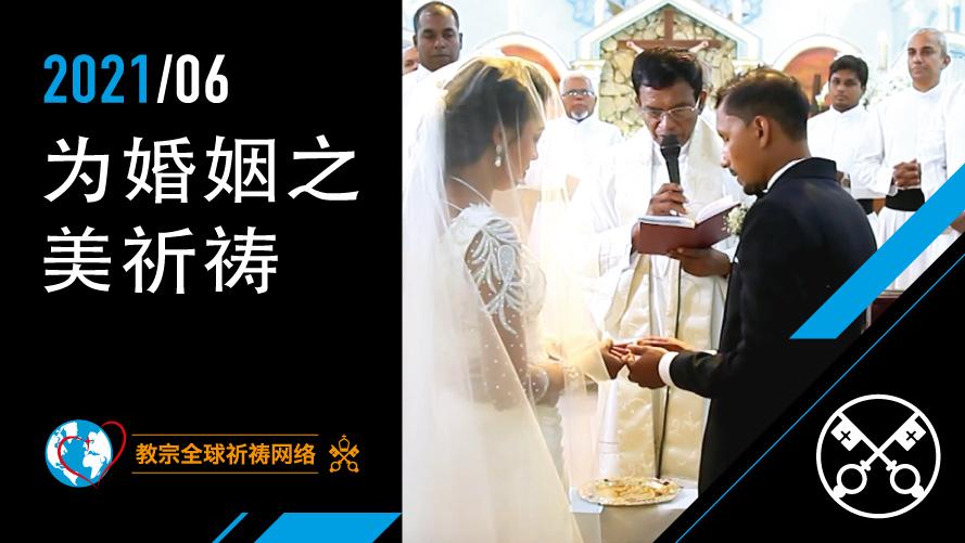 6月: 为婚姻之美祈祷