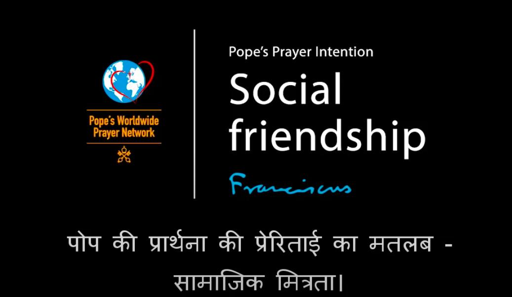जुलाई | सामाजिक मित्रता