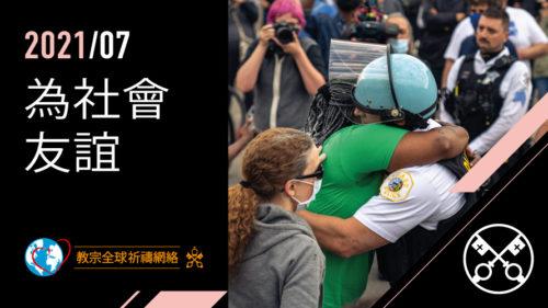 Official Image - TPV 7 2021 CN TRAD - 為社會友誼
