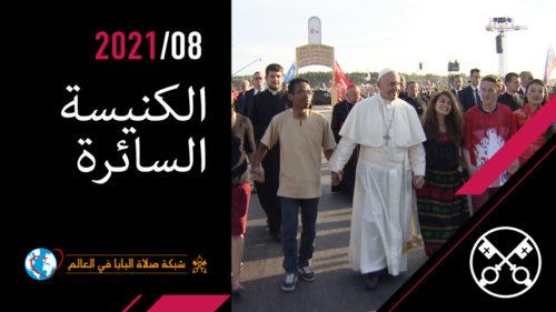 Official Image - TPV 8 2021 AR - الكنيسة السائرة
